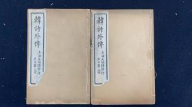 韩诗外传 (全两册)