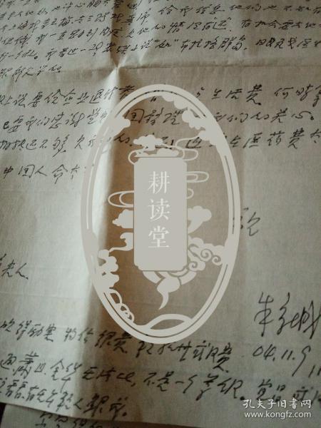 陆宝树的朋友②信笺