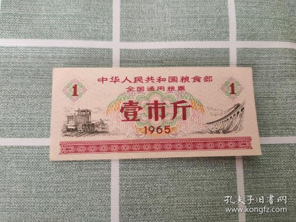 1965年中华人民共和国粮票部全国通用粮票 壹市斤