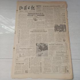 山西日报1984年11月15日(4开四版)家庭自营企业受法律保护;第六届全国人大常委会第八次会议闭会。
