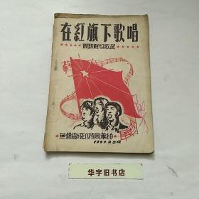 在红旗下歌唱.1949