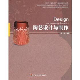 陶艺设计与制作
