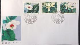T111 珍稀濒危木兰科植物首日封 中国集邮总公司发行