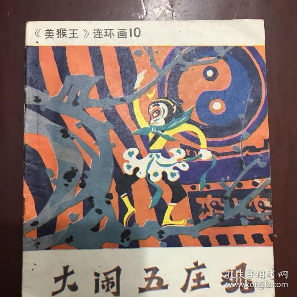 美猴王 连环画10 大闹五庄观 (1版1印)