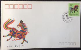 T146 庚午年首日封 中国集邮总公司发行