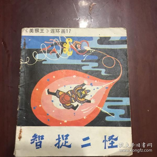 美猴王 连环画17  智捉二怪(1版1印)