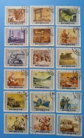特13 努力完成第一个五年建设计划 一五计划(盖销)邮票