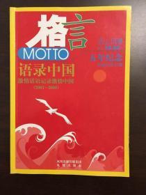 格言 语录中国 五年纪念