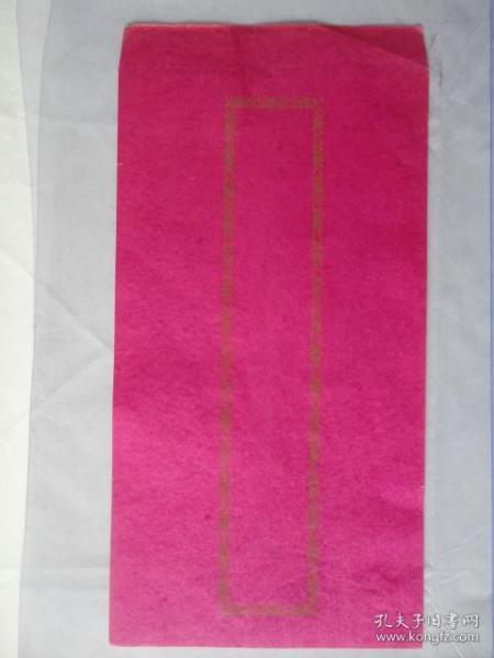 老信封之44:清代桃红金框大信封1个(尺寸:25*13.5cm)