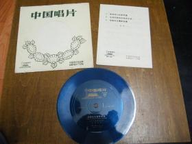 小薄膜唱片: 男女声二重唱.女生小合唱.独唱【歌唱我们的新西藏.台湾同胞我的骨肉兄弟.祖国的新西藏】附歌谱说明书