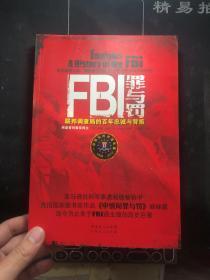 FBI罪与罚:联邦调查局的百年忠诚与背叛,