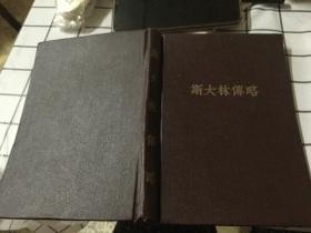 斯大林传略 亚历山大洛夫•加拉等 唯真翻译 1949年版 外国文书籍出版局印行