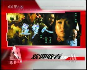 《追梦人》DVD(李勇勇/丁勇岱)