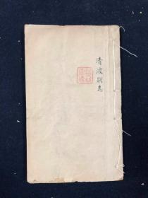 清波别志(一册)清刊本