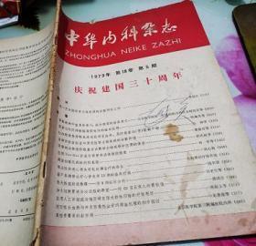 中华外科杂志1979年5期1980年1期