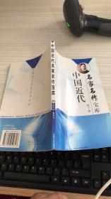 中国近代名家名作宝库第十二辑  下