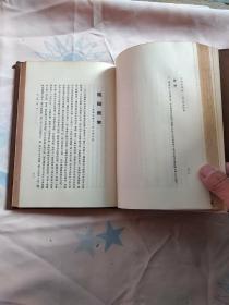 硬精装16开布面大字本 《毛泽东选集》 1--5册合售  〔布面带书衣〕  详情请看图  (内页干净无划道95品) 书衣品相如图