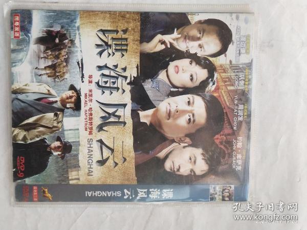 DVD电影《谍海风云》(多网唯一)
