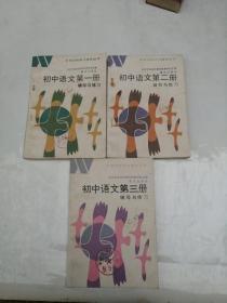 初中语文第一二三册辅导与练习