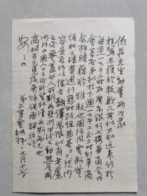 民国陆军上将,国民政府监察委员上官云相致伯庄先生信札32开一通一页,约五十年代左右。