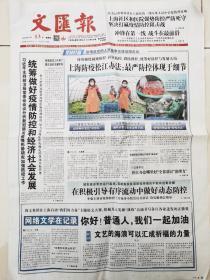 文汇报2020年2月13日(正月二十六)(有上海艺术家笔墨战疫版面)