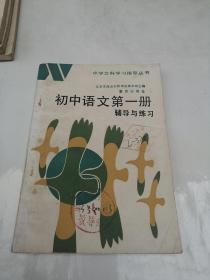 初中语文第一册辅导与练习,