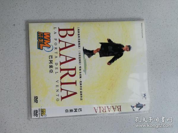 DVD,巴阿裹亚
