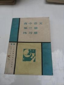 高中语文第三册练习册