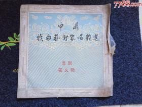33公分大片.中国戏曲艺术家唱腔选