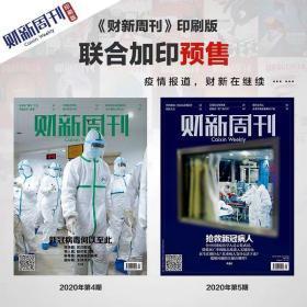 财新周刊 2020第4期 第5期 武汉疫情专辑