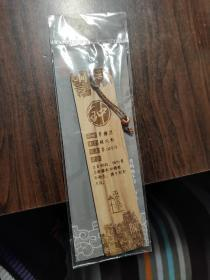 百家姓木质书签【钟】