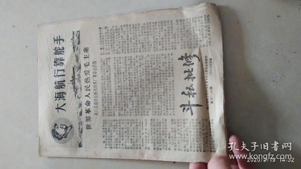 文革时期斗私批修报纸,正刊!107-108期!包老!