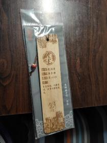 百家姓木质书签【程】