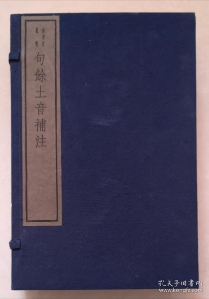 嘉业堂丛书——句余土音补注(一函四册)