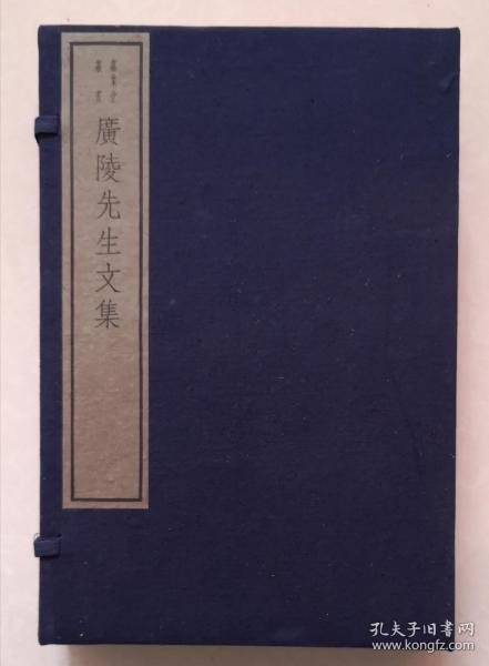嘉业堂丛书——广陵先生文集(一函四册)