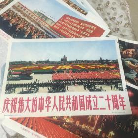 【文革宣传画】庆祝伟大的中华人民共和国成立二十周年(八开二十张)新闻展览照片农村普及版