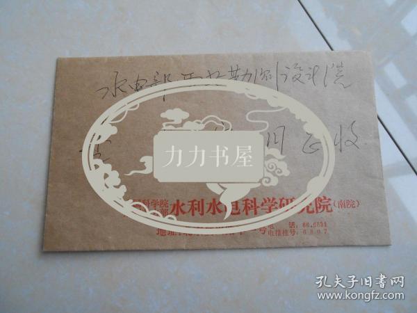 中国水利水电科学研究院教授级高级工程师(谢省宗1983年信札一通2页)