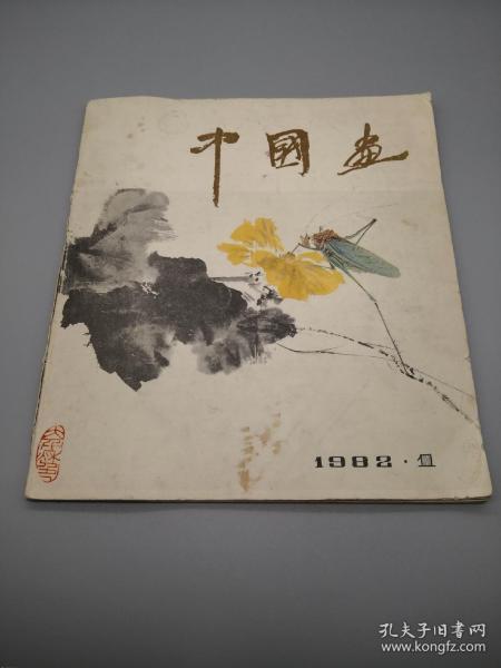 【美术杂志】中国画1982年第1期 总第2期