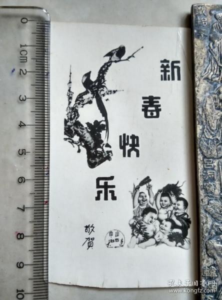 新春快乐 中山大连 照片书签贺卡