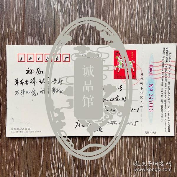 重庆市教育工会主席廖显谋致张道正明信片