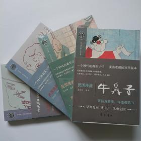 民国漫画《上海泼克》《牛鼻子》《袁政府画史》3册合售(《寓意画已售》)