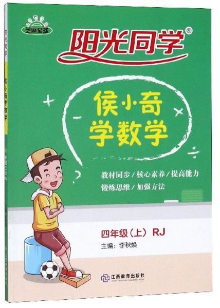 侯小奇学数学(4上RJ)/阳光同学