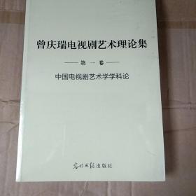 曾庆瑞电视剧艺术理论集 第一卷 中国电视剧艺术学学科论