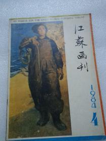 江苏画刊1984年4