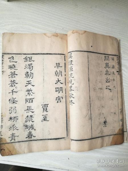 汉隶源流统略歌,隶书字法。一册全。