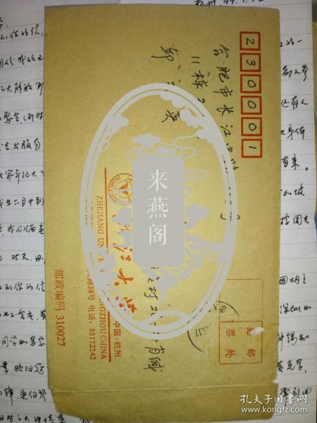 """浙江大学机械系老教授""""肖宜雍""""先生信札一通,封全"""