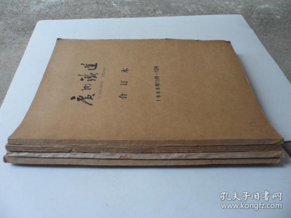 原报合订本 : 广州铁道报(1989年1——12)全年四本
