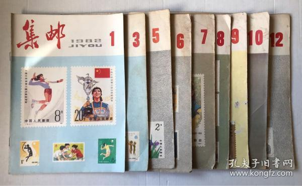 集邮20册(1981-83年)