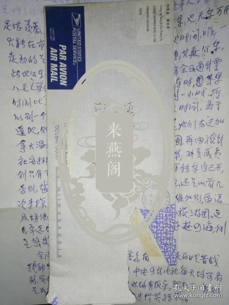 """二战时期国民党知名情报专家""""杨宣诚""""中将之子""""杨隆嘉""""教授夫妇信札两通,存封一枚"""