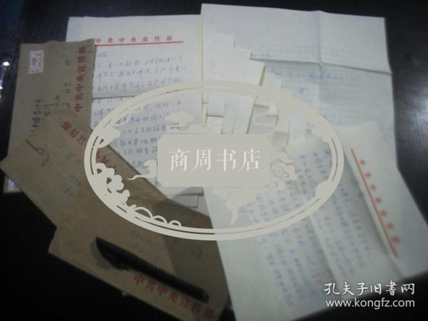 中国文学评论家作家顾骧先生书信及简历合卖